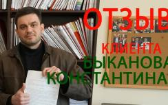 Embedded thumbnail for Отзыв Быканова Константина